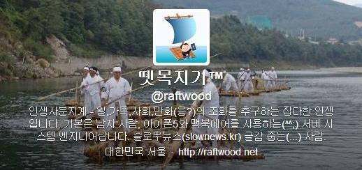 raftwood_twitter_v5
