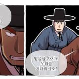 """네이버웹툰 """"오성X한음"""" 1화 중에서"""