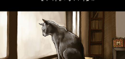 웹툰 [고양이 장례식] 프롤로그 중에서.