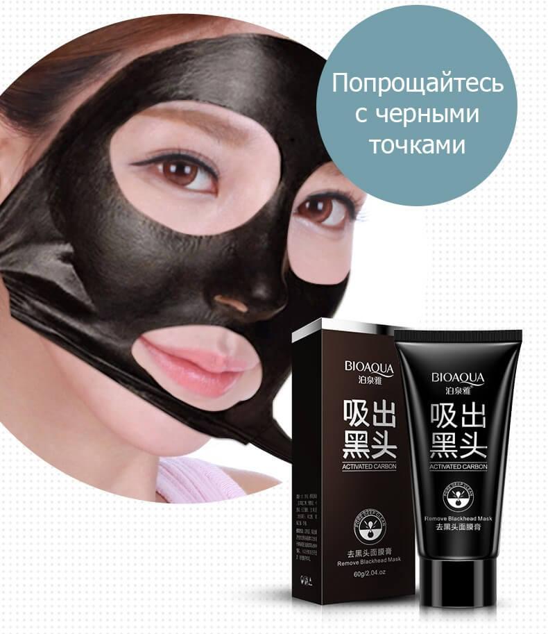 черная маска от черных точек afy
