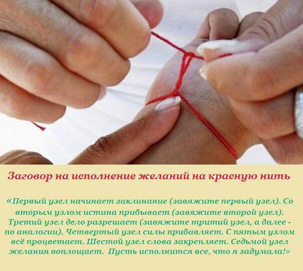 Как правильно сделать оберег из красной нитки на руку