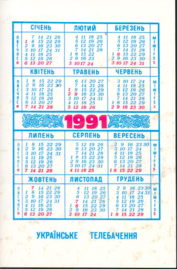Calendar Holidays November 2012 Calendar For Year 2018 United States Time And Date Calendar 1991 Back – Rainbow Chard