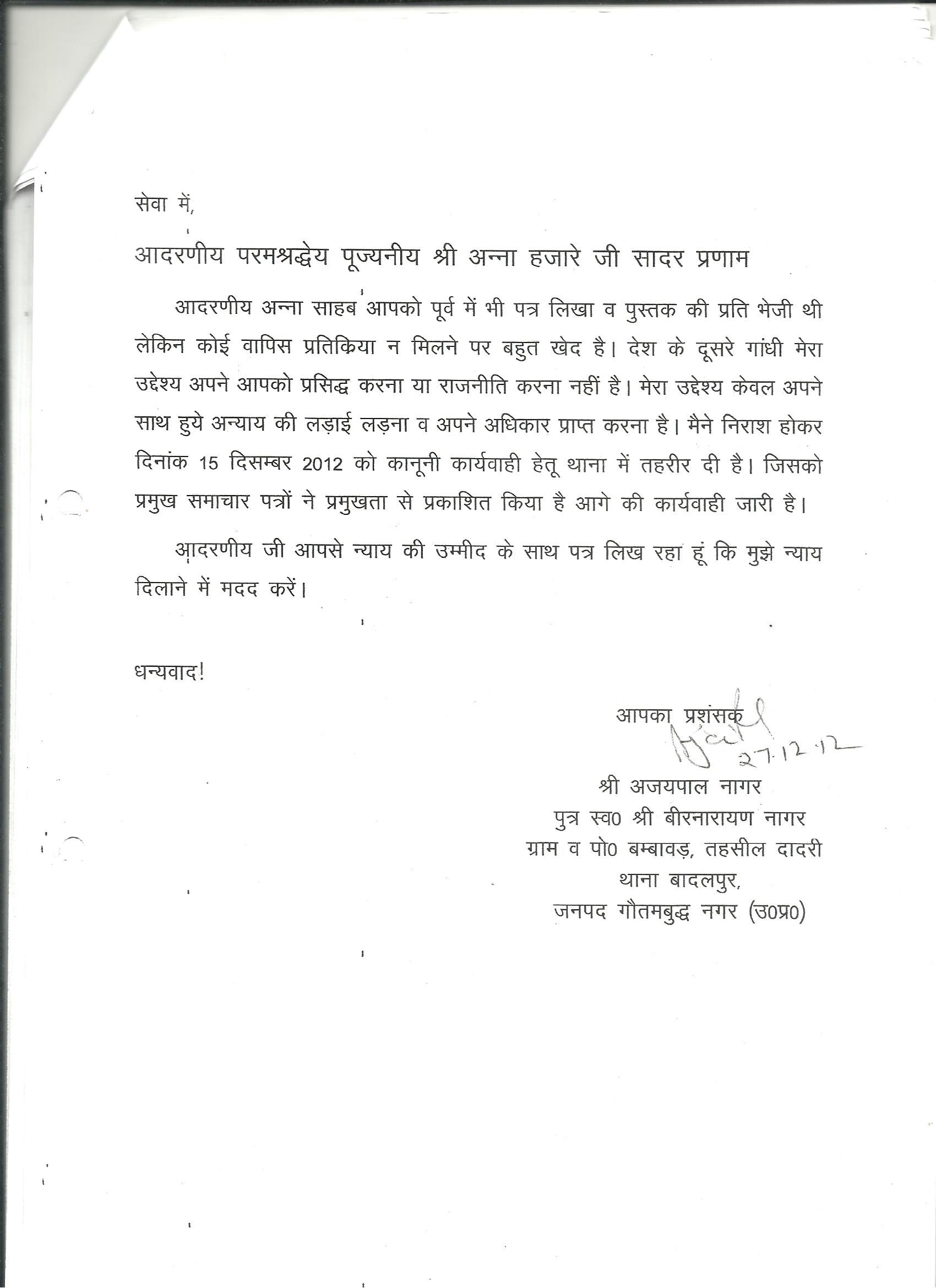 Is A Functional Resume Format Ever The Best Choice Second Reminding Letter Of Mr Ajaypal Nagar To Shri Anna