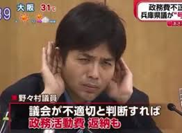 Ryutaro Nonomura (野々村 竜太郎), the crying politician and his internet fame : I can't hear you ! Parody