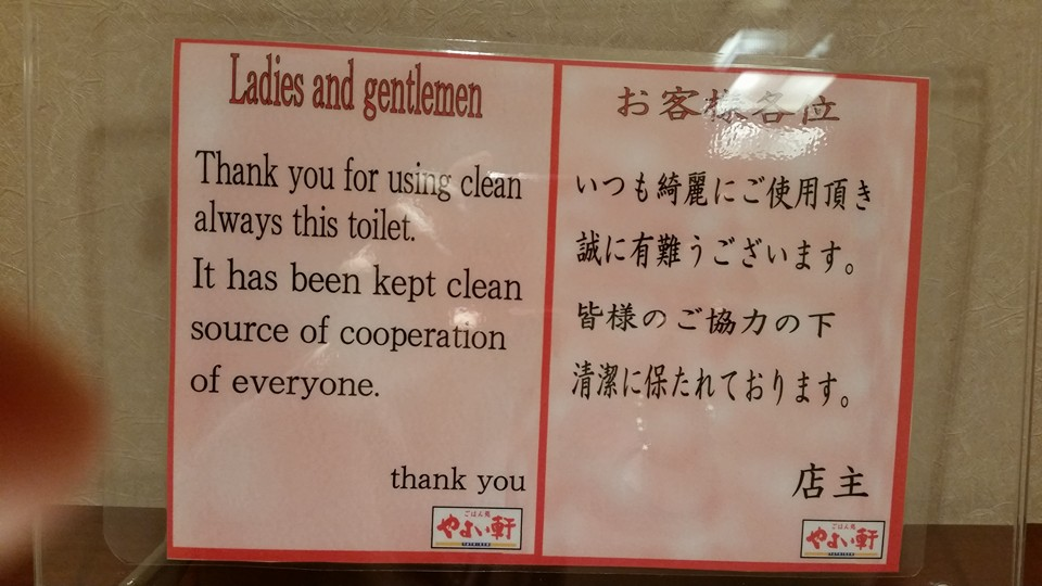 Engrish - Thank you for using clean always this toilet
