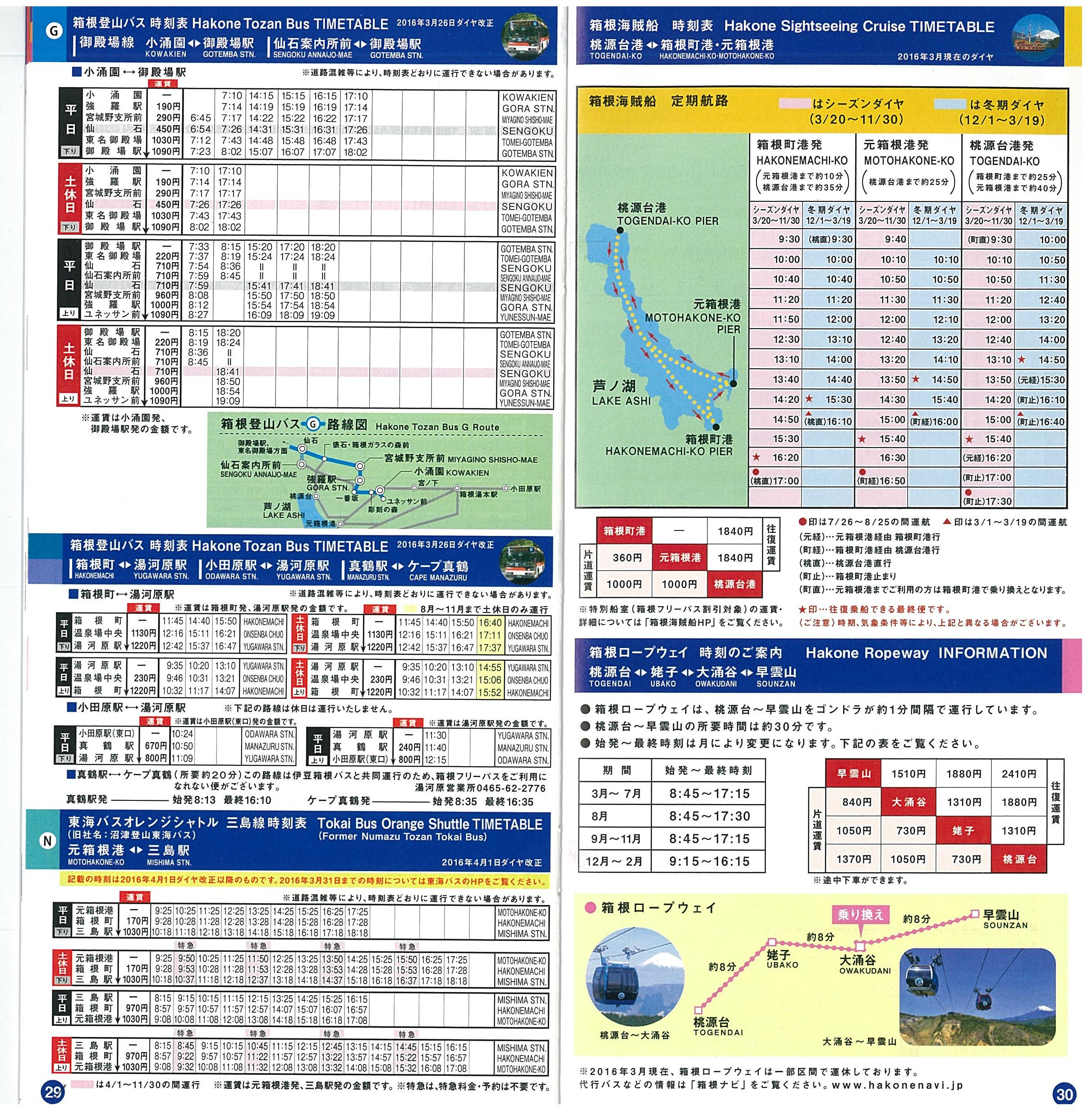 [Continuation] Day Trip from Tokyo : Hakone 箱根. Maps and 9 timeteables. Pages 25 and 30. Hakone Tozan Bus G Route snd the Hakone Sightseeing Cruise Timetables 箱根登山バス G 線 箱根海賊船 時刻表
