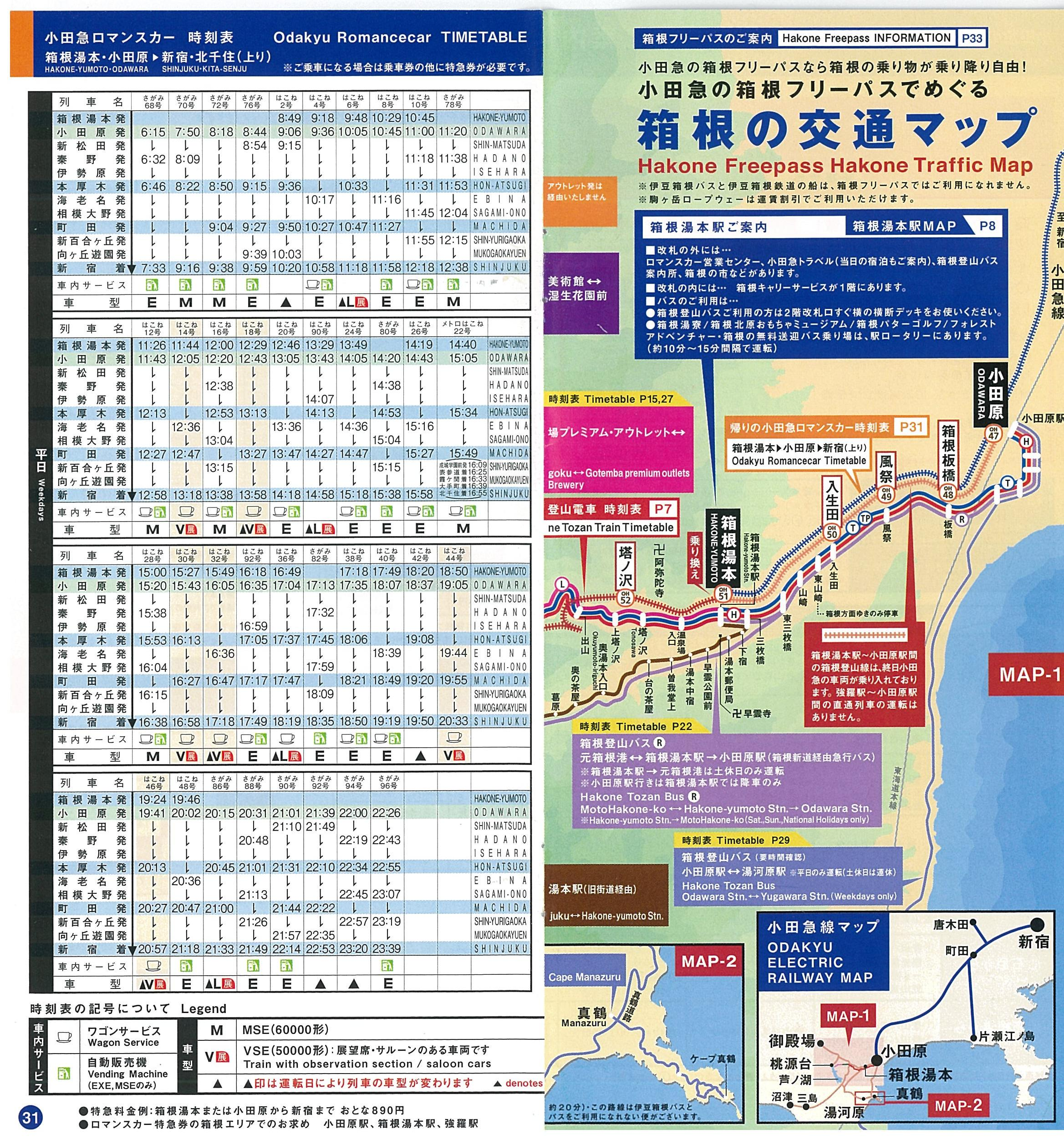 [Continuation] Day Trip from Tokyo : Hakone 箱根. Maps and 9 timeteables. Page 31. Odakyu Romance car Timetable小田ロマンスカー 時刻表