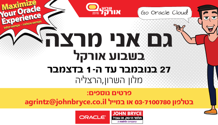 סמינר Oracle DBA for Beginners
