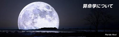 moon2015_main