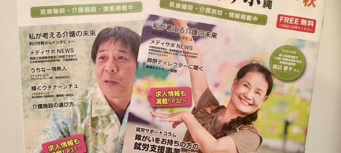 メディサポ沖縄 秋号 発刊のお知らせ!!