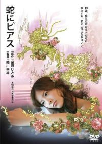 Hebi ni Piasu / Snakes and Earrings (2008) Yukio Ninagawa ...