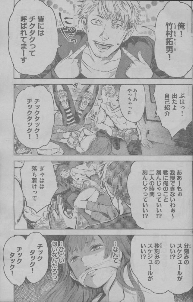 少女漫画589