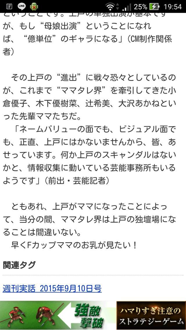 上戸彩31