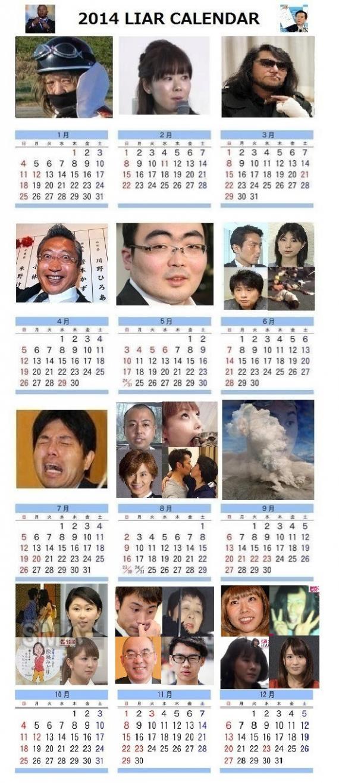 カレンダー21