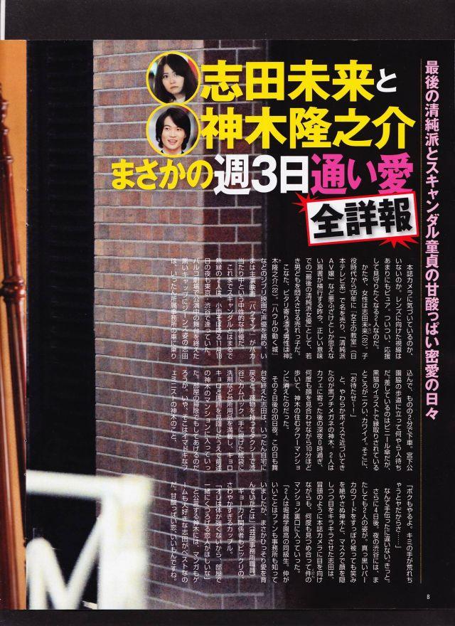 志田未来11