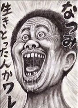 浜田雅功2312