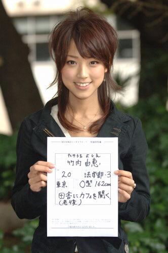 竹内由恵261