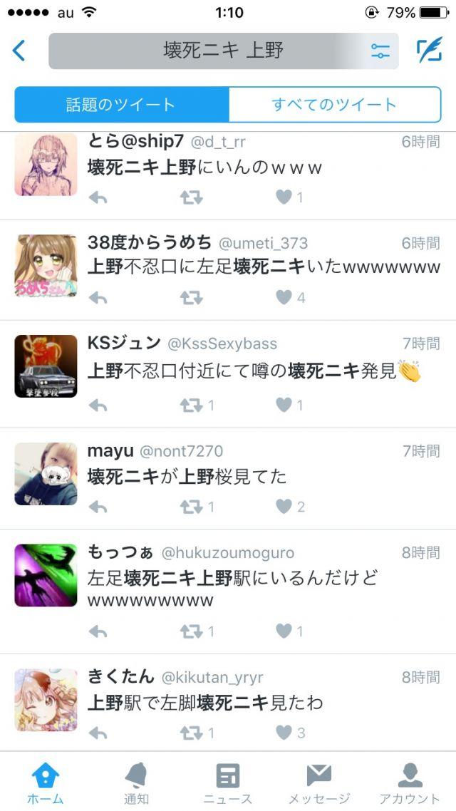 壊死ニキ1311