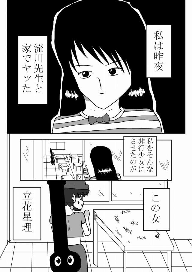 女子小学生5
