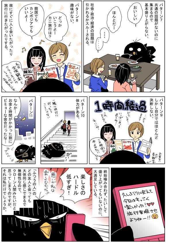 漫画家62