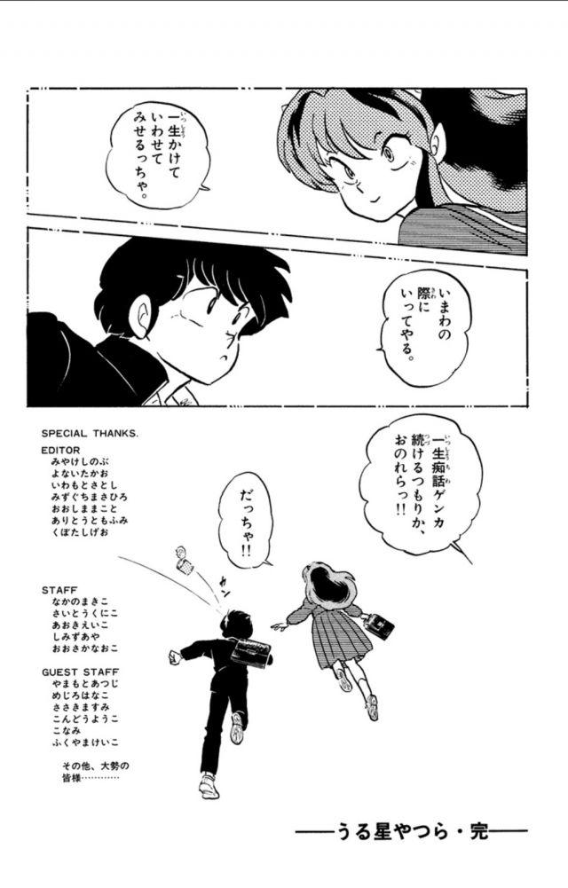ラムちゃん402