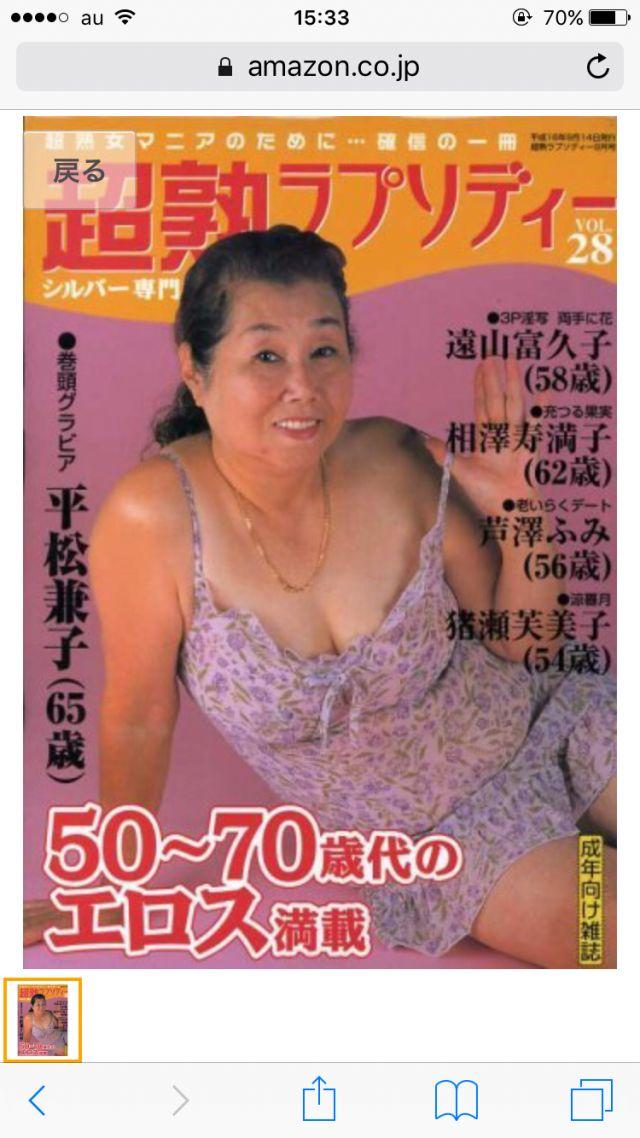 ババア30
