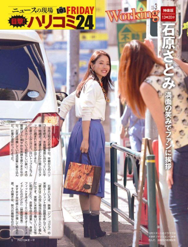 ishiharasatomi11