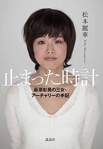 asahara19