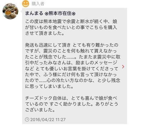 merukari46