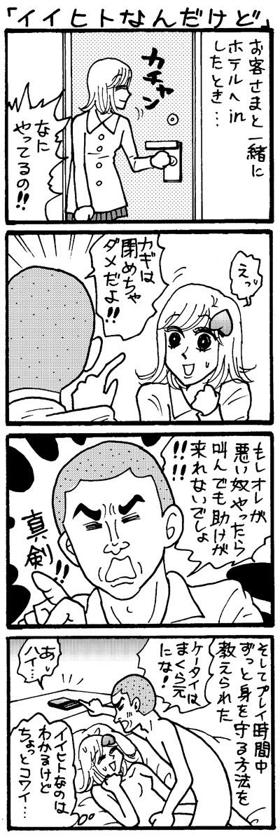 fuuzoku26