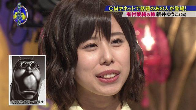 arimurakasumi501