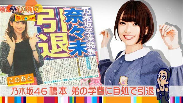 hasimotonanami11