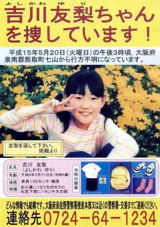 yosikawayuri81