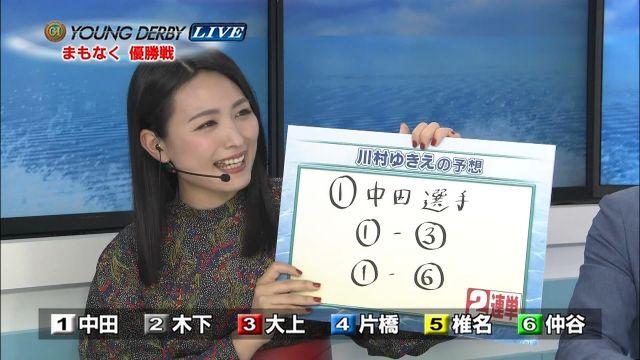 kawamurayukie312