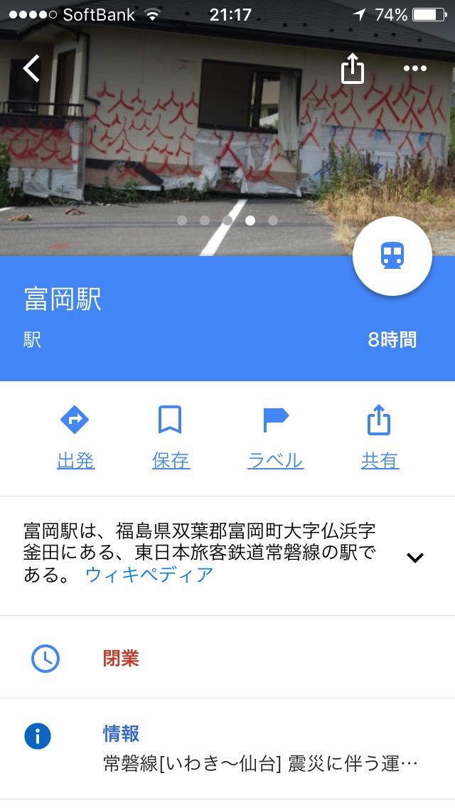 fukusima5