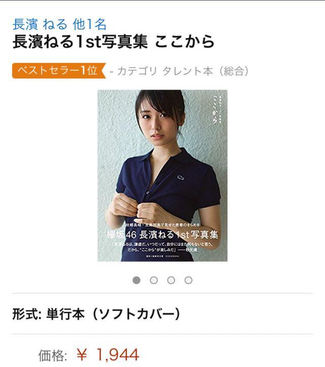 nagahamaneru812