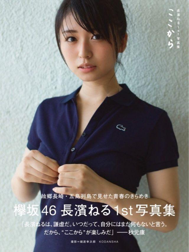 nagahamaneru813