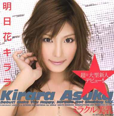 asukakirara1121