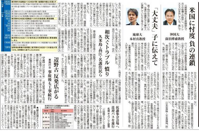 okinawa167