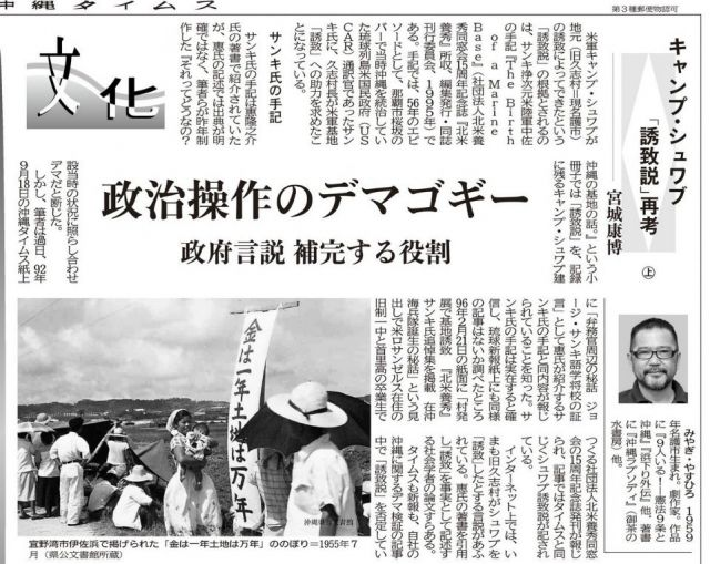 okinawa551