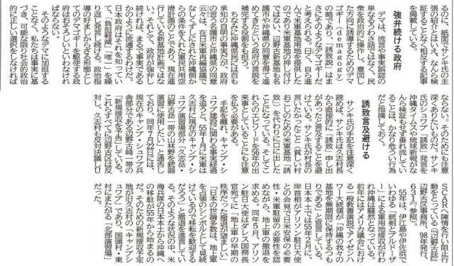 okinawa552