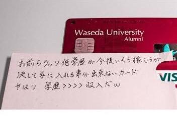 waseda1
