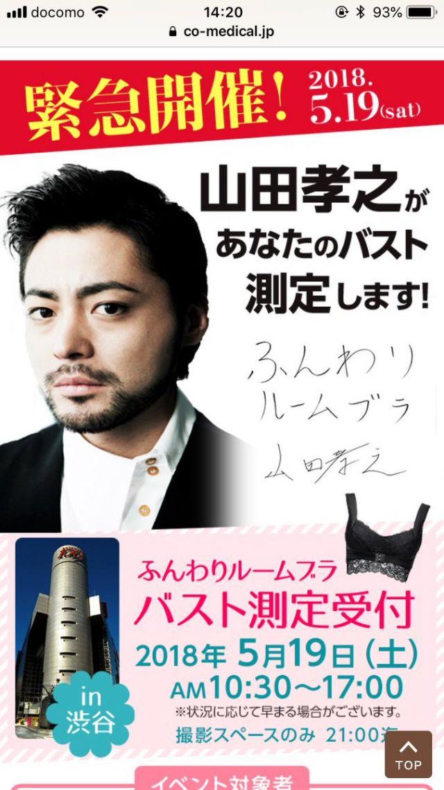 yamadatakayuki1