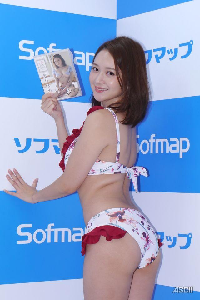 sofumappu19