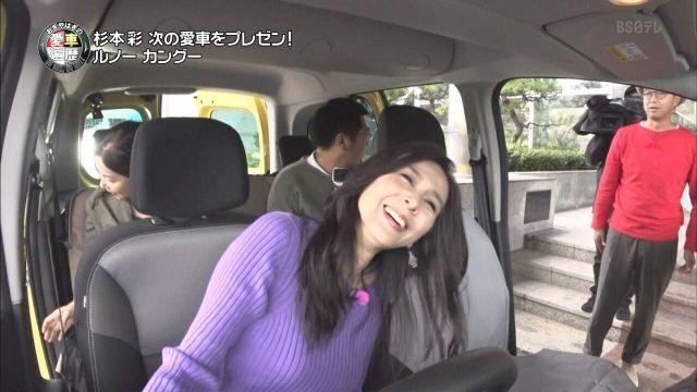 sugimotoaya234
