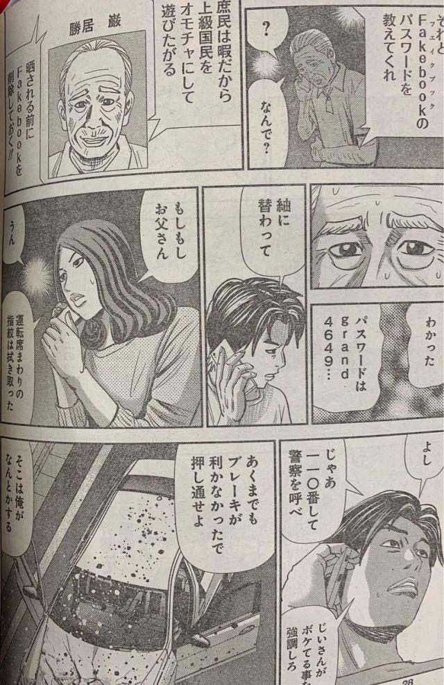 iidukakouzou143