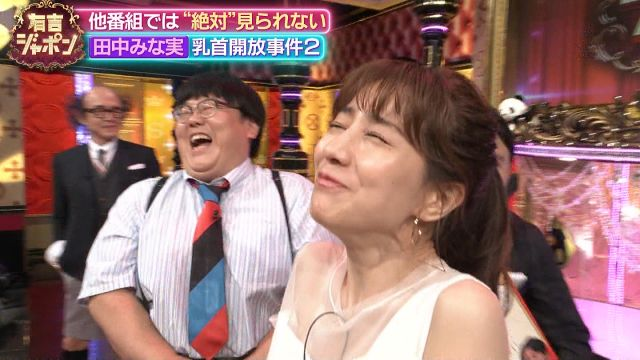 tanakaminami1117