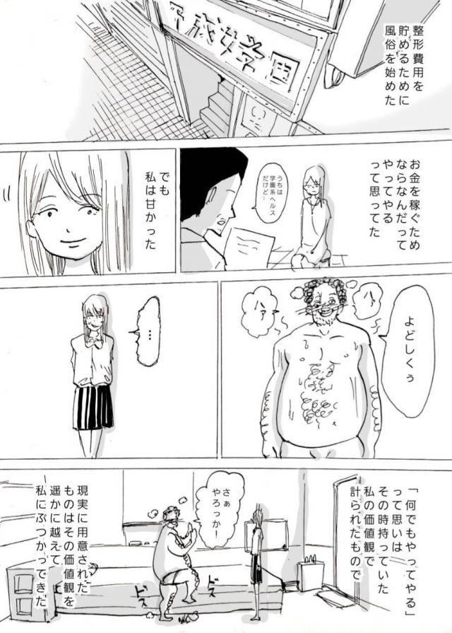 fuuzoku11