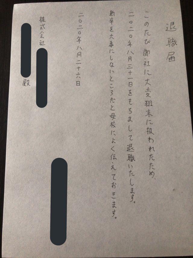 taisyoku12