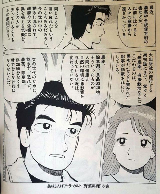 ajinomoto16